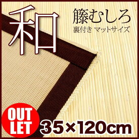 【アウトレット】籐むしろ マット【和】(35×120cm) 裏付き 和風 和モダン
