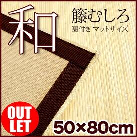 【アウトレット】籐むしろ マット【和】(50×80cm) 裏付き 和風 和モダン