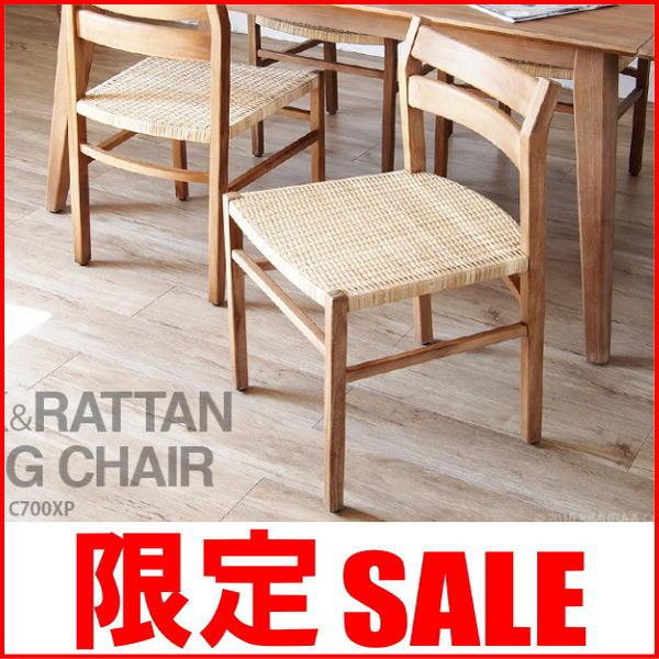 ダイニングチェア 椅子 いす カフェ スツール パーソナルチェア 籐椅子 ラタン チーク無垢 木製 ナチュラル 北欧 無垢 アジアン バリ 食卓 ラタンダイニングチェア C700XP CT17