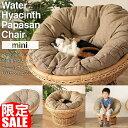 ペットベッド カドラー 猫 小型犬 子供用椅子 パパサンチェア ミニ 1人掛け ソファー ウォーターヒヤシンス 籐 ラタン…