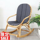 ロッキングチェア パーソナルチェア 椅子 リビングチェア イージーチェア リラックスチェア おしゃれ 籐 ラタン 木製 …