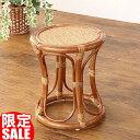 籐家具 スツール チェア ラタン 籐製 いす 籐椅子 背もたれなし軽量コンパクトな籐イス 和風 雑貨 日本 C415HR【激安/…
