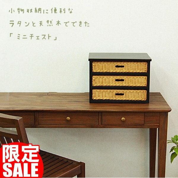 ラタン レターケース ミニチェスト G1700AT アジアン家具 バリ 雑貨 ファイルケース 書類ケース アジアン 雑貨 CT15
