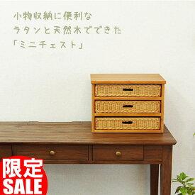【あす楽】籐家具 レターケース ファイルケース 書類ケース ミニチェスト アジアン家具 アジアン雑貨 G1700H CT15