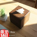 【SALE】アジアン チーク無垢 ティッシュケース おしゃれ ティッシュボックス トイレットペーパーケース アジアン チ…