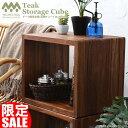収納ボックス キューブボックス ラック 棚 シェルフ ケース 本棚 リビング おしゃれ チーク無垢 木製 シンプル アジアン 北欧 ナチュラル R080DM CT19