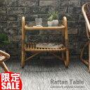 アジア家具 ラタンテーブル 籐製 サイドテーブル 籐家具 ナイトテーブル センターテーブル ローテーブル ヴィンテージ ローデスク 机 …