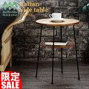 サイドテーブル ナイトテーブル ベッドテーブル コーヒーテーブル 机 円卓 丸 ラタン 籐 木製 アイアン スリム 収納 …