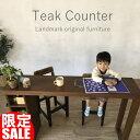 アジア家具 チーク 無垢 カウンターテーブル バーカウンター バーテーブル T540KA 机 アジアン 家具 チーク材 アジア…