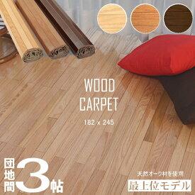 ウッドカーペット 団地間3帖182×245cm 軽量タイプ 高品質で材肌が美しく程よく弾力のある天然オーク材 床材 賃貸住宅の床材保護、簡単 フローリング リフォーム