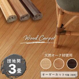 和室を洋室にリフォーム 安い 簡単 賃貸 床材 DIY フローリング ウッドカーペット 3畳 団地間 182×245cm 0W2003T