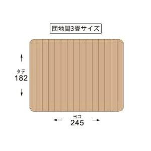 ウッドカーペット団地間3畳(約182×245cm)