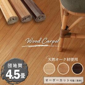 和室を洋室にリフォーム 簡単 賃貸 床材 DIY フローリング ウッドカーペット 4畳半 団地間 243×245cm 0W2004T