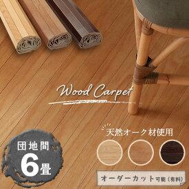 和室を洋室にリフォーム 簡単 賃貸 床材 DIY フローリング ウッドカーペット 6畳 団地間 243×345cm 0W2006T