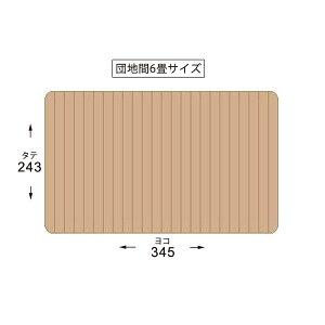 ウッドカーペット団地間6畳(約243×345cm)