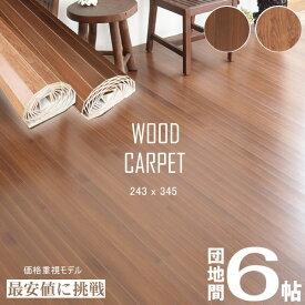 ウッドカーペット 6畳 団地間6帖!! フローリングカーペット 243×345cm 0W2166 低ホルマリン プリント化粧板 木製 アジアン 北欧 ナチュラル モダン