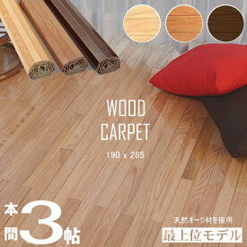 ウッドカーペット 本間3帖低ホルマリン 軽量タイプ 190×285cm(ブリックタイプ)家族 子供部屋・賃貸住宅の床材保護、簡単リフォームに安心のインドネシア製 オーダーカーペット対応