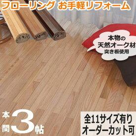畳の上にフローリング ウッドカーペット 安い 天然オーク材 床材 リフォーム DIY 賃貸 3畳 本間 190×285cm 0W8003T