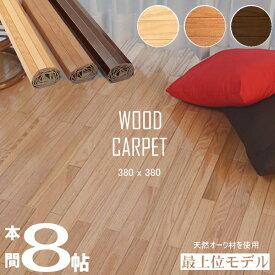 ウッドカーペット 本間8帖 〜8畳 低ホルマリン380×380cm(ブリックタイプ)床材保護 フローリング オーダーカーペット 木製