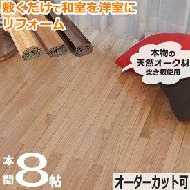ウッドカーペット 8畳 本間 380×380cm フローリング 和室を洋室にリフォーム DIY 天然オーク材 床材 2枚敷き 0W8008T