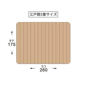 ウッドカーペット江戸間3畳(約175×260cm)