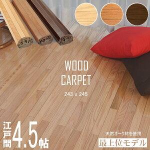 ウッドカーペット長持ちウレタン塗装