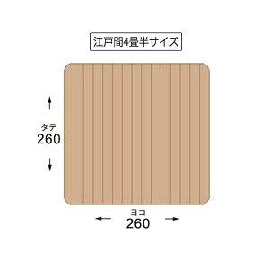 ウッドカーペット江戸間4.5畳(約260×260cm)