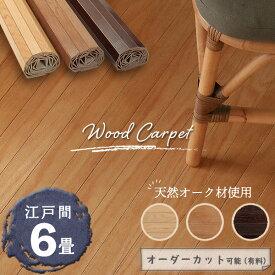 ウッドカーペット 6畳 江戸間 260×350cm フローリング 和室を洋室にリフォーム DIY 天然オーク材 床材 0W9006T