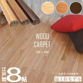 ウッドカーペット 江戸間8帖 〜8畳 350×350cm 軽量タイプ 子供部屋 賃貸 床材保護、簡単リフォーム フローリングカーペット 木製