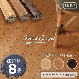 ウッドカーペット 8畳 江戸間 350×350cm フローリング 和室を洋室にリフォーム DIY 天然オーク材 床材 2枚敷き 0W9008T