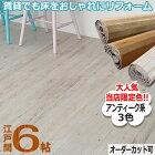ウッドカーペット 【当店限定色】 6畳 江戸間 260×350cm 畳の上にフローリング 和室を洋室に DIY 0W9306