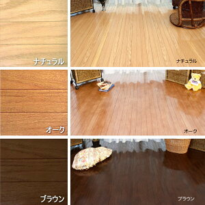 ウッドカーペットカラーイメージ:ナチュラルオークモカブラウンブラウン