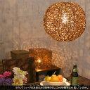 アジアン雑貨 照明 バリ雑貨 ラタンボールのペンダントライト【ランダム】 Z910402A 籐細工の幻想的なアジアンランプ…