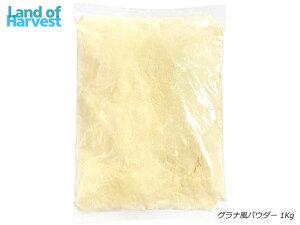 グラナ風パウダー 1Kg|粉|チーズ|業務|グラナパダーノ|it