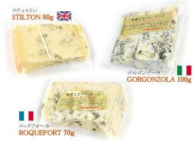 世界三大ブルーチーズセットゴルゴンゾーラ・スティルトン・ロックフォー|青カビ|お試し食べきりサイズ|世界のブルーチーズを食べ比べ!