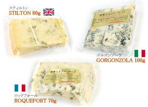 世界三大ブルーチーズセットゴルゴンゾーラ・スティルトン・ロックフォー?青カビ?お試し食べきりサイズ?世界のブルーチーズを食べ比べ!