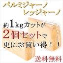 【送料無料】 パルミジャーノ レッジャーノ 約1Kgカット 2個セット 不定貫(1Kgあたり税抜2760円)|チーズ|レジャーノ