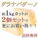 【チーズの日】プレゼント付きグラナパダーノ 約1Kgカット 2個セット 不定貫(1Kgあたり税抜2500円) チーズ  グラナ 