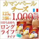 【チーズの日】期間限定フランス ペレトアノウ カマンベール 125g×3個セット※おひとり様1セット限り