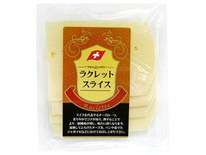 スイス ラクレット スライスチーズ 70g