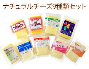 【1時間限定◆送料無料&SALE】ナチュラルチーズ 9...