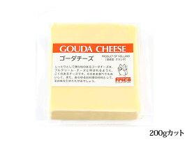 オランダ フリコ ゴーダ チーズ 200g カット