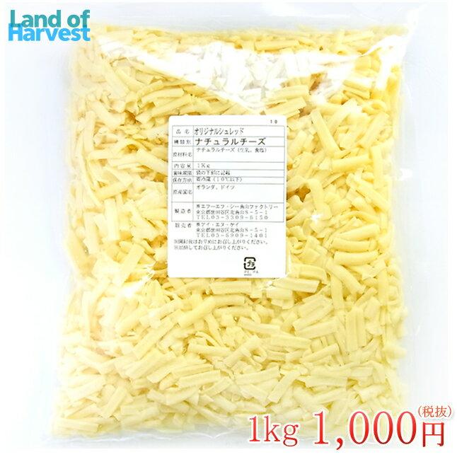 LoH オリジナルミックスシュレッドチーズ 1kg賞味期限7月21日かそれ以降を出荷します。|とろけるチーズ|セルロース無添加|オリシュレ