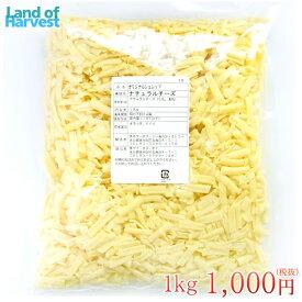 LoH オリジナルミックスシュレッドチーズ 1kg賞味期限9月10日かそれ以降を出荷します。|とろけるチーズ|セルロース無添加|オリシュレ