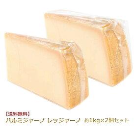 【送料無料】パルミジャーノ レッジャーノ 約1kgカット 2個セット 不定貫1kgあたり税抜3490円|チーズ|レジャーノ|パルミジャーノレッジャーノit