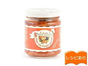 モンタニーニ きのこのトマトソース ポルチーニ入り 180git【レシピ動画付】