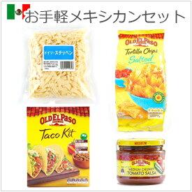 お手軽メキシカンセット タコスキット+トルティーヤチップス+サルサソース+チーズのセット 2〜3名様用