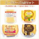 【楽天スーパーSALE】期間限定〜熟成期間の違いで風味を堪能できる〜ゴーダチーズ4点セット