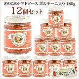 モンタニーニきのこのトマトソースポルチーニ入り180g