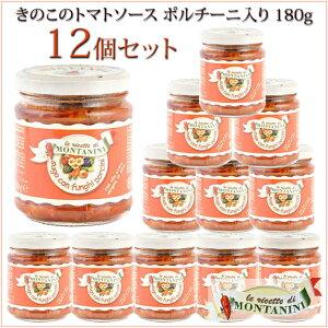 【12個セット】モンタニーニ きのこのトマトソース ポルチーニ入り 180g×12個【レシピ動画付】COSSCO201812_it